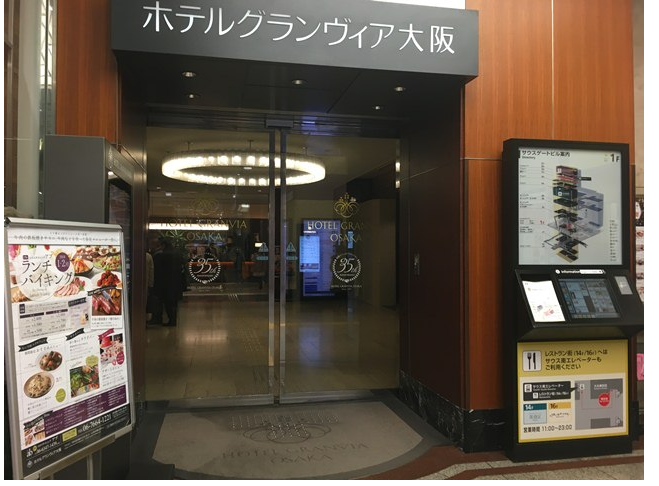 大阪のお見合い場所 ホテルグランヴィア大阪 入口