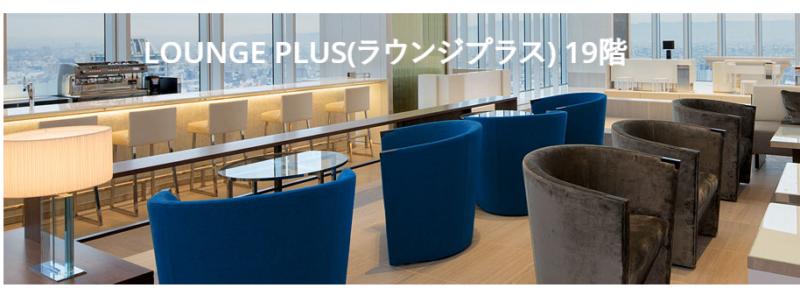 大阪マリオット都ホテル 19F ラウンジプラス